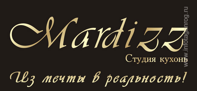 Компания «Mardizz»