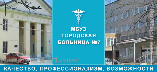 МБУЗ «Городская больница №7» (ГБ №7)