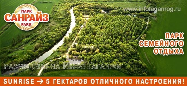Парк «Санрайз»