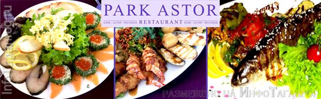 Ресторан & Караоке «PARK ASTOR»