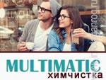 Химчистка «Multimatic»