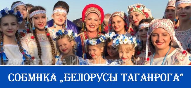 Общество Белорусы Таганрога
