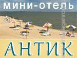 Мини-отель «Антик»