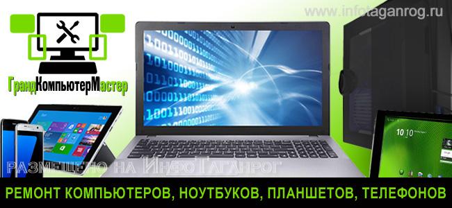 Мастерская «ГрандКомпьютерМастер»