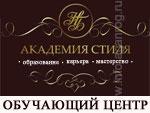 Обучающий центр «Академия Стиля»