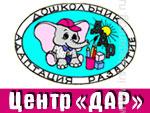 Центр развития ребенка «ДАР»