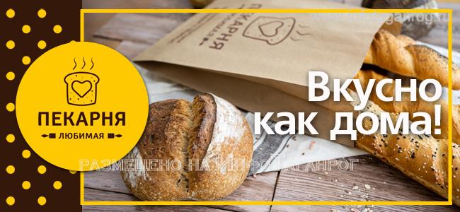 Пекарня Любимая ИП Еловенко А. В.