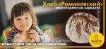 Романовский на бифидумбактерине. Пекарня Любимая ИП Еловенко А. В.