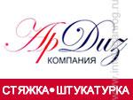 Компания АрДиз ИП Яцуненко А. В.