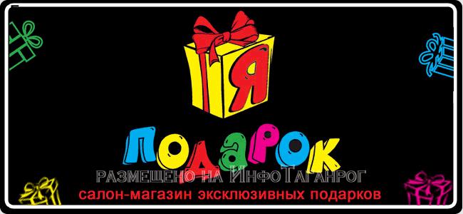 Салон-магазин «Я — подарок»