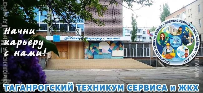 Таганрогский техникум сервиса и ЖКХ