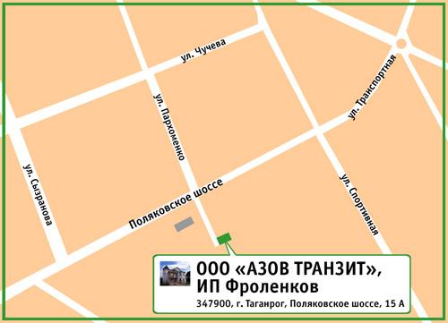 ООО «АЗОВ ТРАНЗИТ», ИП Фроленков. 347900, г. Таганрог, Поляковское шоссе, 15 А