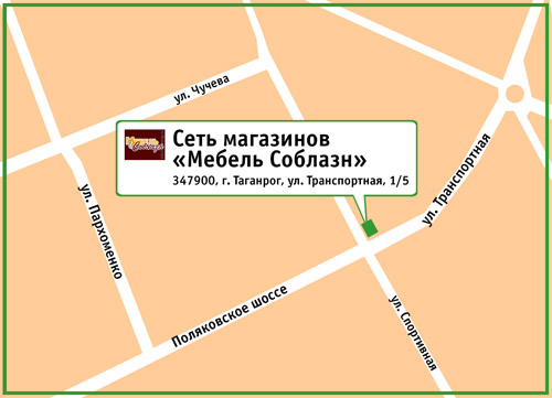 Сеть магазинов «Мебель Соблазн». 347900, г. Таганрог, ул. Транспортная, 1/5