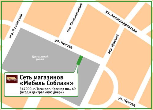 Сеть магазинов «Мебель Соблазн». 347900, г. Таганрог, Красная пл., 49 (вход в центральную дверь)