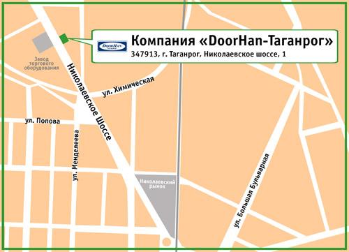 Компания «DoorHan-Таганрог». 347913, г. Таганрог, Николаевское шоссе, 1