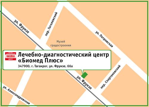 Лечебно-диагностический центр «Биомед Плюс». 347900, г. Таганрог, ул. Фрунзе, 66а