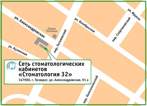 Сеть стоматологических кабинетов «Стоматология 32». 347900, г. Таганрог, ул. Александровская, 91 а