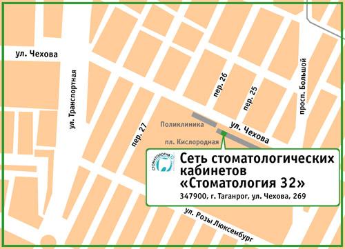 Сеть стоматологических кабинетов «Стоматология 32». 347900, г. Таганрог, ул. Чехова, 269