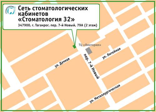 Сеть стоматологических кабинетов «Стоматология 32». 347900, г. Таганрог, пер. 7-й Новый, 79А (2 этаж)