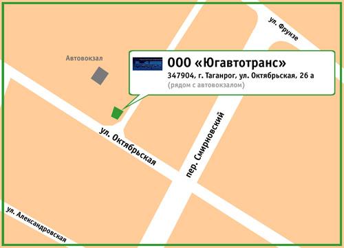 ООО «Югавтотранс». 347904, г. Таганрог, ул. Октябрьская, 26 а / рядом с автовокзалом