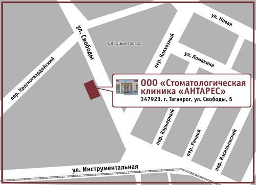 ООО «Стоматологическая клиника «АНТАРЕС». 347923, г. Таганрог, ул. Свободы, 5