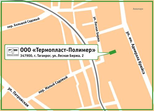 ООО «Термопласт-Полимер». 347900, г. Таганрог, ул. Лесная Биржа, 2