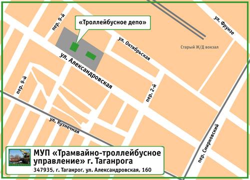 МУП «Трамвайно-троллейбусное управление» г. Таганрога. 347935, г. Таганрог, ул. Александровская, 160