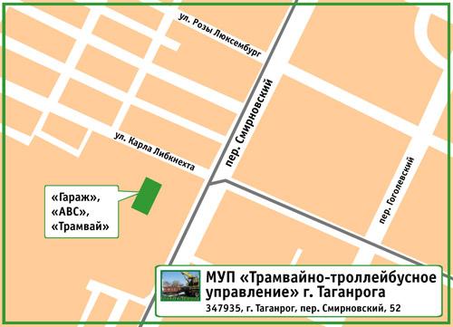 МУП «Трамвайно-троллейбусное управление» г. Таганрога. 347935, г. Таганрог, пер. Смирновский, 52