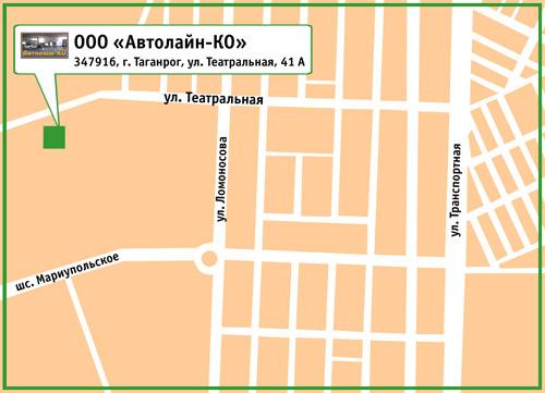 ООО «Автолайн-КО». 347916, г. Таганрог, ул. Театральная, 41 А