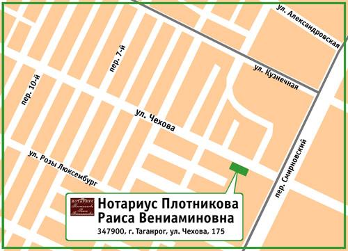 Нотариус Плотникова Раиса Вениаминовна. 347900, г. Таганрог, ул. Чехова, 175