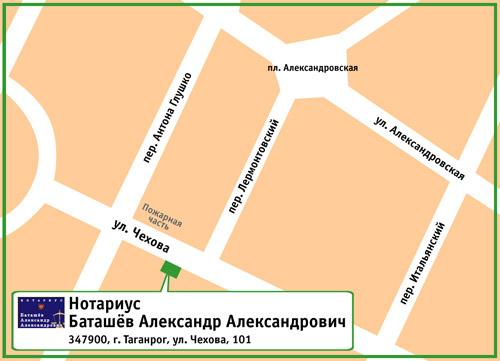 Нотариус Баташёв Александр Александрович. 347900, г. Таганрог, ул. Чехова, 101