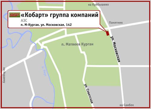 «Кобарт» группа компаний. АЗС. п. М-Курган, ул. Московская, 142