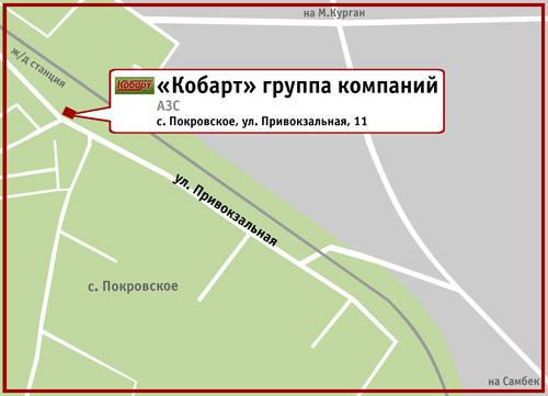 «Кобарт» группа компаний. АЗС. с. Покровское, ул. Привокзальная, 11