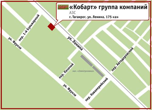 «Кобарт» группа компаний. АЗС. г. Таганрог, ул. Ленина, 175 «а»