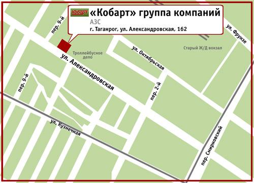 «Кобарт» группа компаний. АЗС. г. Таганрог, ул. Александровская, 162
