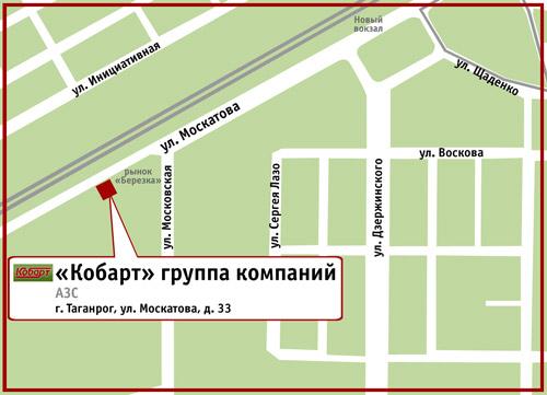 «Кобарт» группа компаний. АЗС. г. Таганрог, ул. Москатова, д. 33