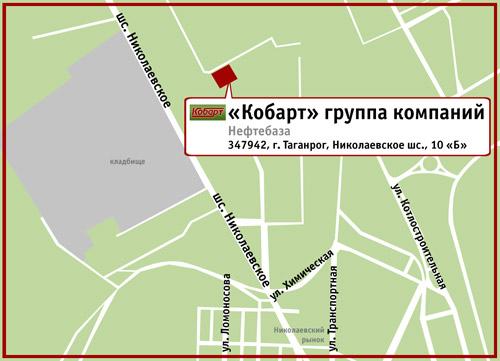 «Кобарт» группа компаний. Нефтебаза. г. Таганрог, Николаевское шс., 10 «Б»