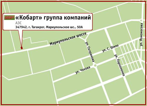 «Кобарт» группа компаний. АЗС. г. Таганрог, Мариупольское шс., 50А