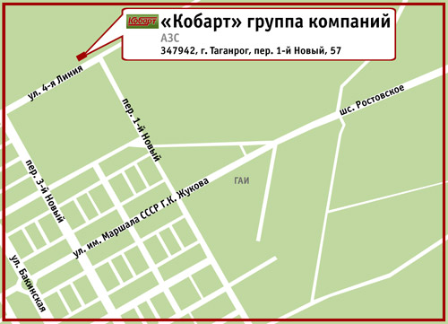 «Кобарт» группа компаний. АЗС. г. Таганрог, пер. 1-й Новый, 57