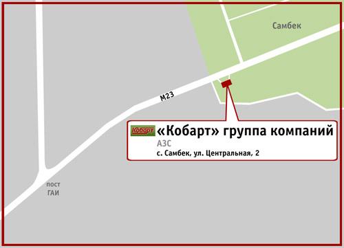 «Кобарт» группа компаний. АЗС. с. Самбек, ул. Центральная, 2