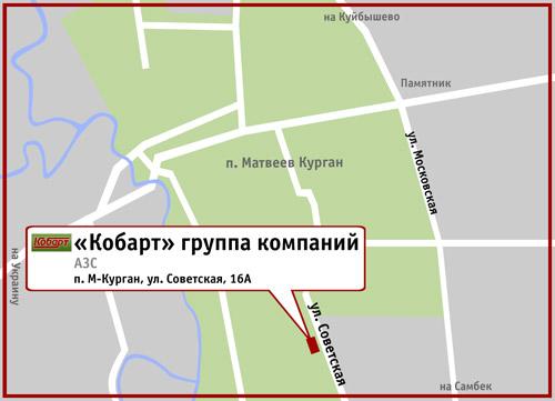 «Кобарт» группа компаний. АЗС. п. М-Курган, ул. Советская, 16А
