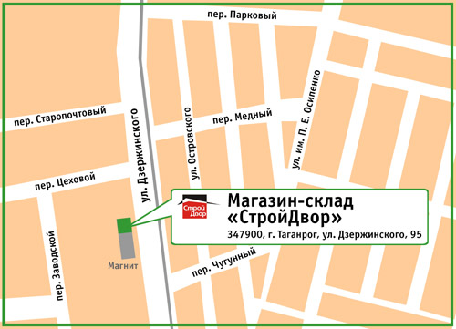 Магазин-склад «СтройДвор». 347900, г. Таганрог, ул. Дзержинского, 95