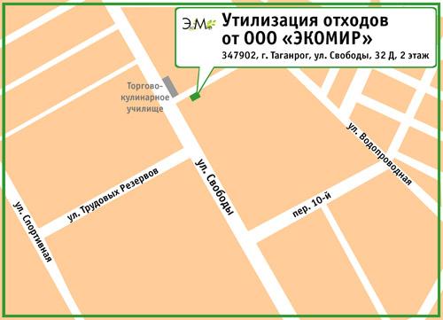 Утилизация отходов от ООО «ЭКОМИР». 347902, г. Таганрог, ул. Свободы, 32 Д, 2 этаж