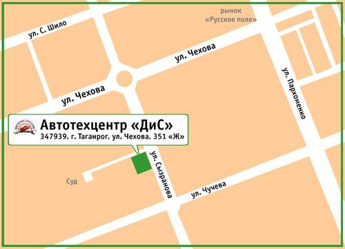 Автотехцентр «ДиС». 347939, г. Таганрог, ул. Чехова, 351 «Ж»