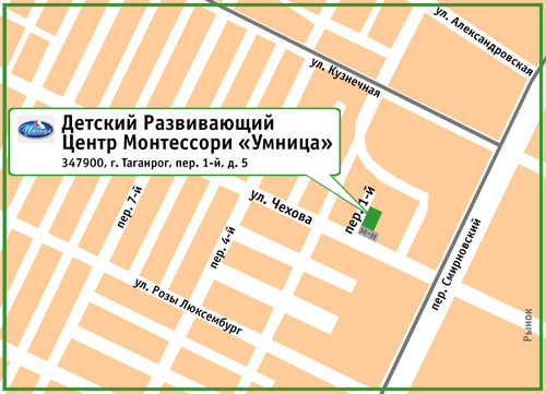 Центр Монтессори «Умница». 347900, г. Таганрог, пер. 1-й, д. 5