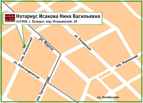Нотариус Исакова Нина Васильевна. 347900, г. Таганрог, пер. Итальянский, 26