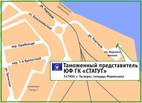 Таможенный представитель ЮФ ГК «СТАТУТ». 347900, г. Таганрог, площадь Морвокзала