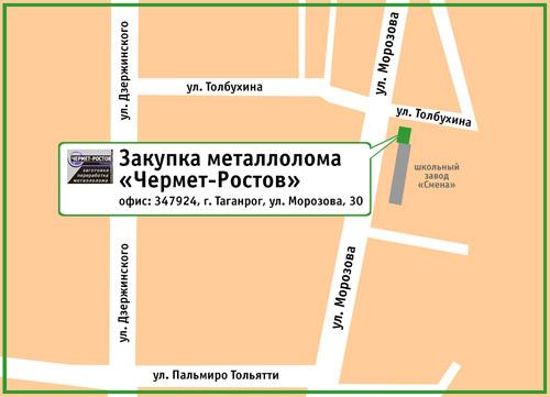 Закупка металлолома «Чермет-Ростов». Офис: 347924, г. Таганрог, ул. Морозова, 30