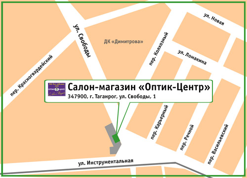 Салон-магазин «Оптик-Центр». 347900, г. Таганрог, ул.Свободы, 1