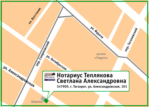 Нотариус Теплякова Светлана Александровна. 347909, г. Таганрог, ул. Александровская, 101